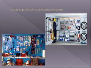 4.Владение различными техническими инструментами.