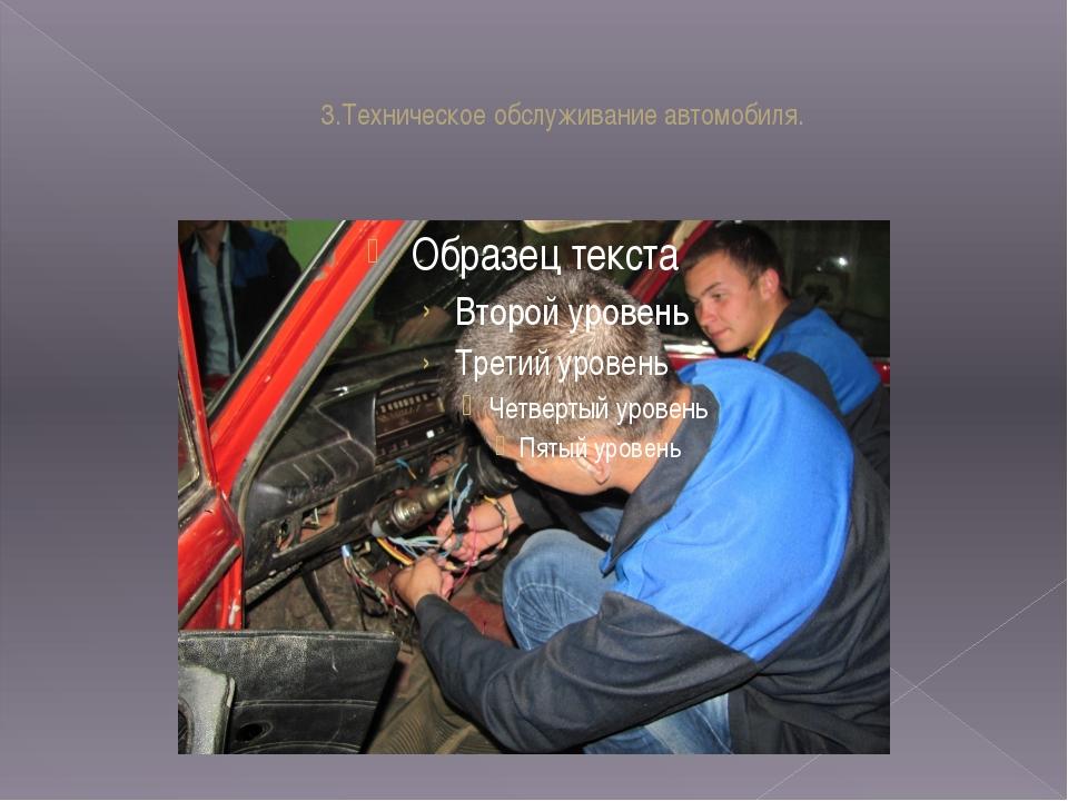 3.Техническое обслуживание автомобиля.