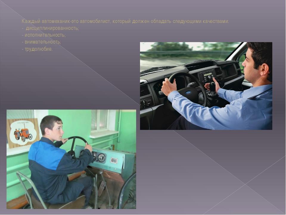 Каждый автомеханик-это автомобилист, который должен обладать следующими качес...