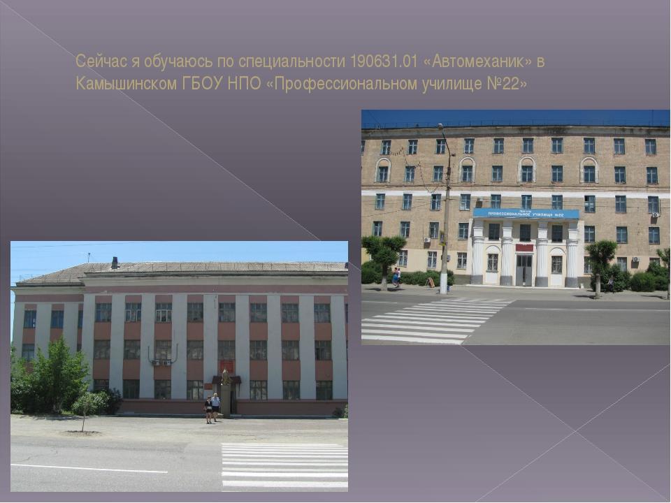 Сейчас я обучаюсь по специальности 190631.01 «Автомеханик» в Камышинском ГБОУ...