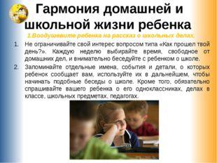 Гармония домашней и школьной жизни ребенка 1.Воодушевите ребенка на рассказ