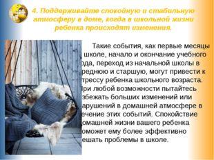 4. Поддерживайте спокойную и стабильную атмосферу в доме, когда в школьной жи