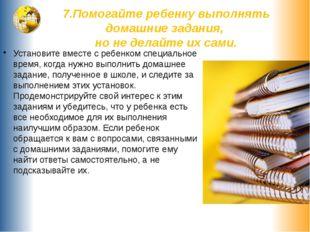 7.Помогайте ребенку выполнять домашние задания, но не делайте их сами. Устано