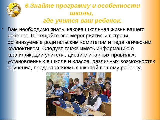 6.Знайте программу и особенности школы, где учится ваш ребенок. Вам необходим...
