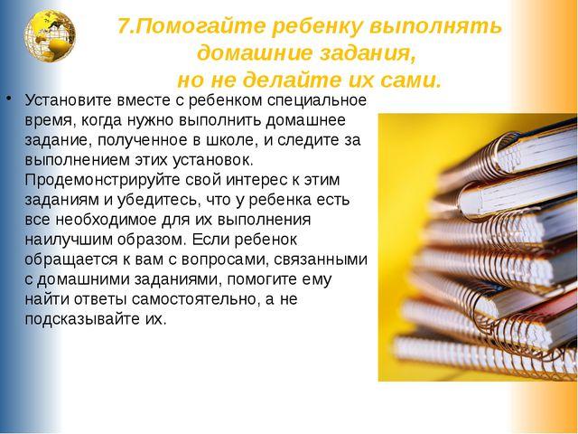 7.Помогайте ребенку выполнять домашние задания, но не делайте их сами. Устано...