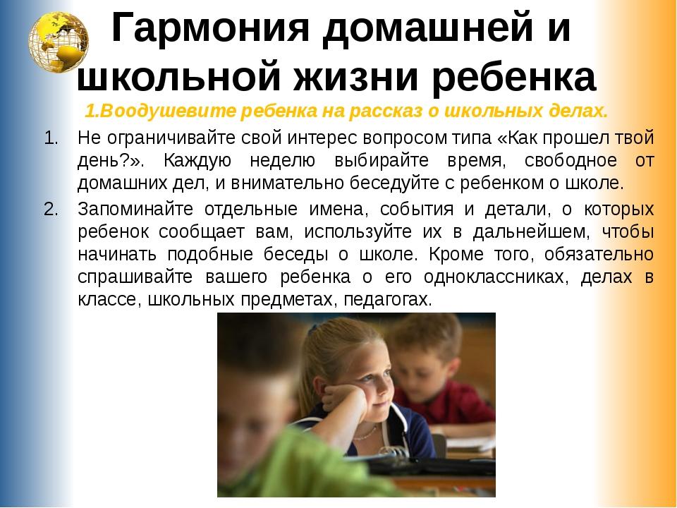 Гармония домашней и школьной жизни ребенка 1.Воодушевите ребенка на рассказ...