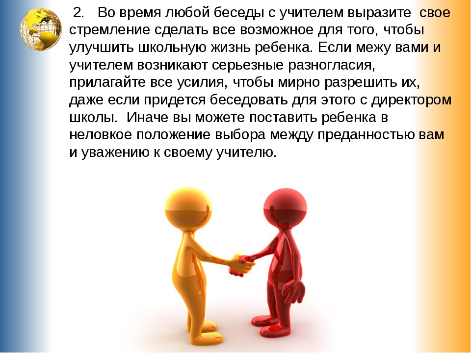 2. Во время любой беседы с учителем выразите свое стремление сделать все воз...