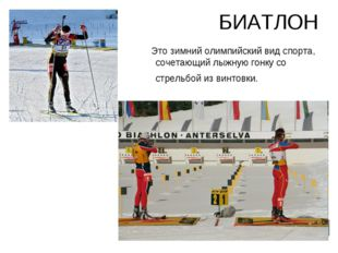 БИАТЛОН Это зимний олимпийский вид спорта, сочетающий лыжную гонку со стрельб