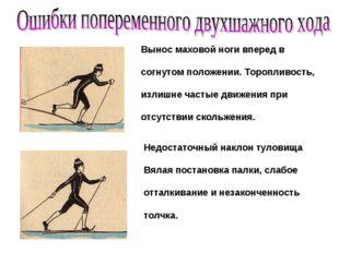 Вынос маховой ноги вперед в согнутом положении. Торопливость, излишне частые
