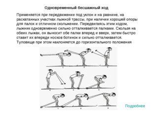 Одновременный бесшажный ход Применяется при передвижении под уклон и на равни