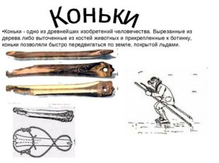Коньки - одно из древнейших изобретений человечества. Вырезанные из дерева ли