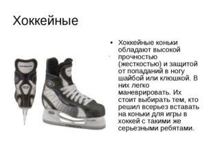 Хоккейные Хоккейные коньки обладают высокой прочностью (жесткостью) и защитой
