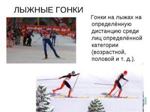ЛЫЖНЫЕ ГОНКИ Гонки на лыжах на определённую дистанцию среди лиц определённой