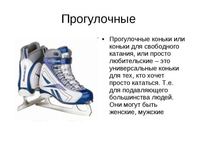 Прогулочные Прогулочные коньки или коньки для свободного катания, или просто...