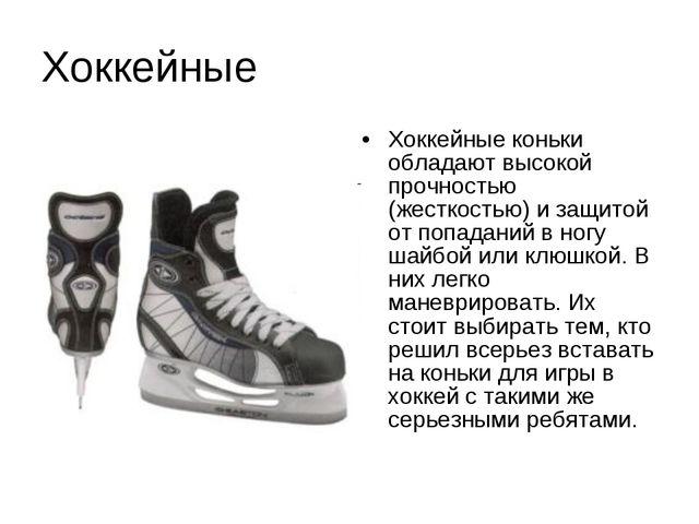 Хоккейные Хоккейные коньки обладают высокой прочностью (жесткостью) и защитой...