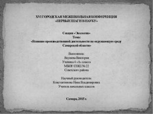 XVI ГОРОДСКАЯ МЕЖШКОЛЬНАЯ КОНФЕРЕНЦИЯ «ПЕРВЫЕ ШАГИ В НАУКУ»   Секция «Экол