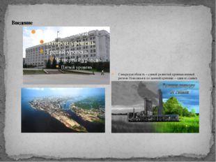 Введение Самарская область – самый развитый промышленный регион Поволжья и п