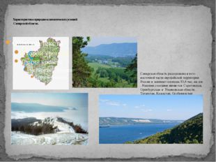 Характеристика природно-климатических условий Самарской области. Самарская о