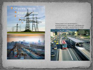 Также развита сеть автомобильного, железнодорожного, транспорта. Автотранспор