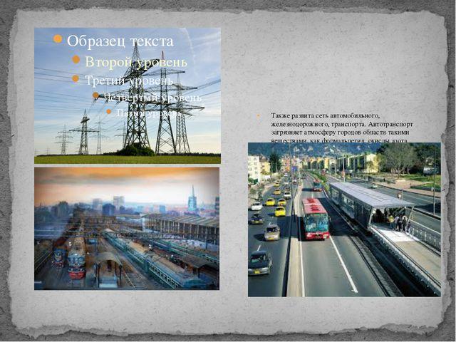 Также развита сеть автомобильного, железнодорожного, транспорта. Автотранспор...