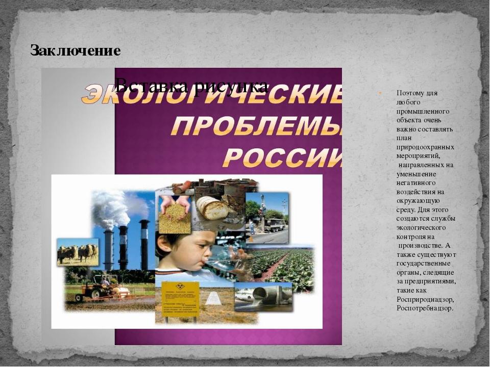 Заключение Поэтому для любого промышленного объекта очень важно составлять п...