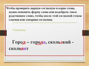 Чтобы проверить парную согласную в корне слова, нужно изменить форму слова ил