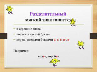 Разделительный мягкий знак пишется в середине слова после согласной буквы пер