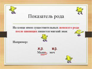 Показатель рода На конце имен существительных женского рода после шипящих пиш