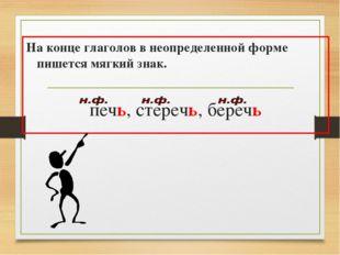 На конце глаголов в неопределенной форме пишется мягкий знак. печь, стеречь,