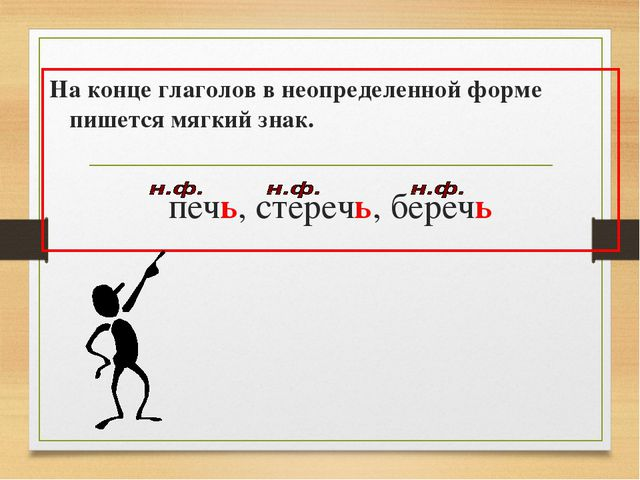 На конце глаголов в неопределенной форме пишется мягкий знак. печь, стеречь,...