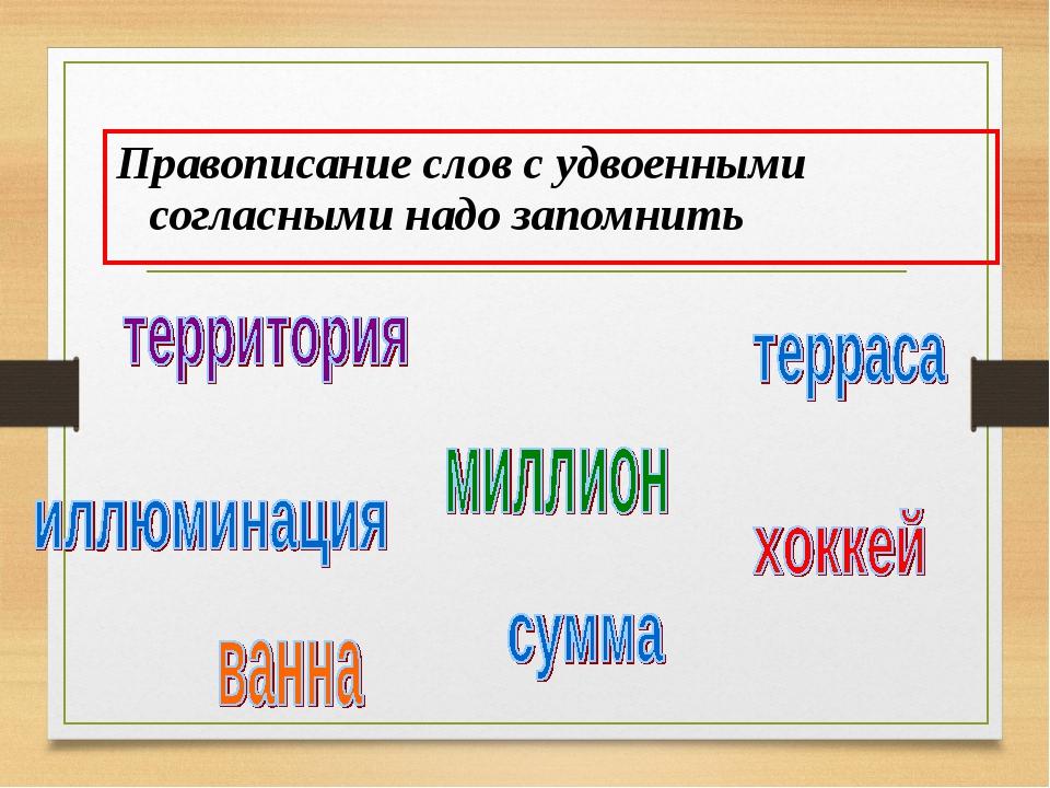 Правописание слов с удвоенными согласными надо запомнить