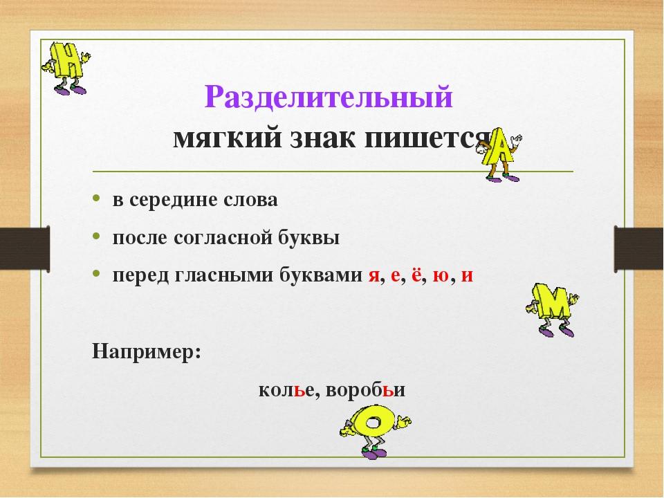 Список Русских Слов С Разделительным Мягким Знаком
