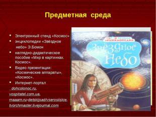 Предметная среда Электронный стенд «Космос» энциклопедии «Звёздное небо» Э.Б