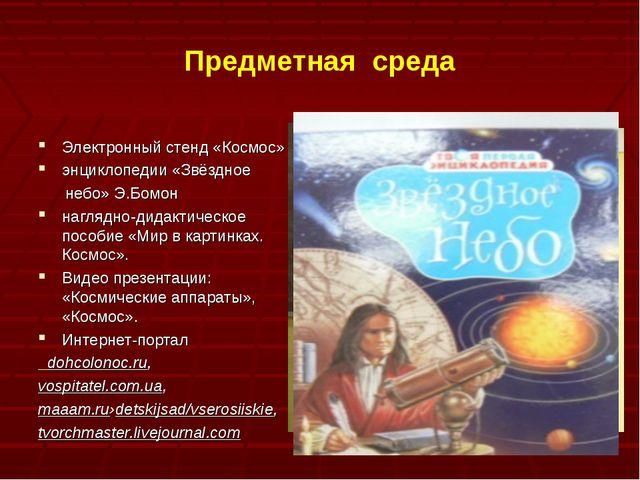 Предметная среда Электронный стенд «Космос» энциклопедии «Звёздное небо» Э.Б...