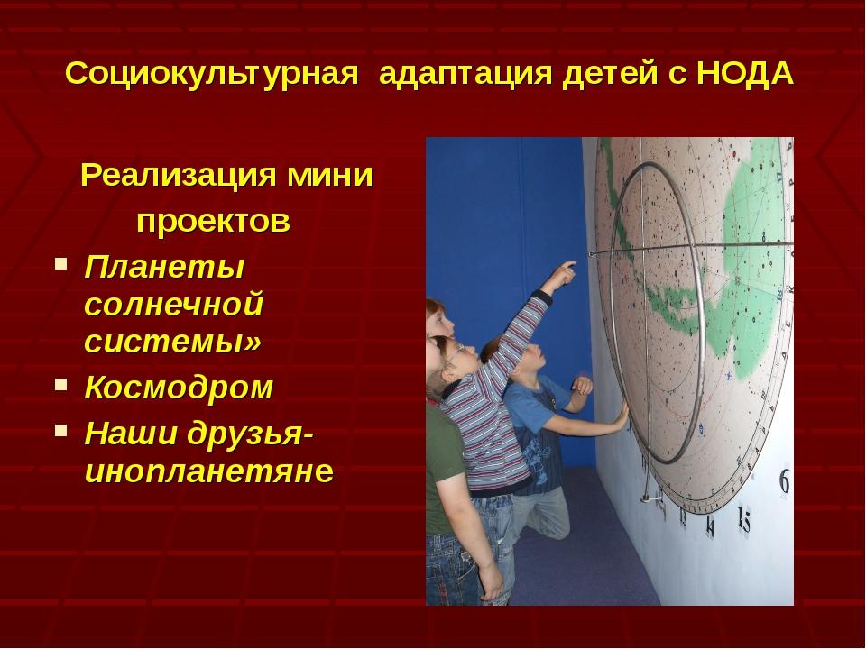 Социокультурная адаптация детей с НОДА Реализация мини проектов Планеты солне...