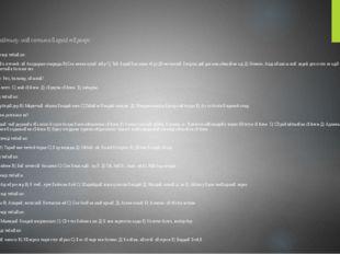 Сөйлемнің айтылу мақсатына қарай түрлері: 1. Сұраулы сөйлемді табыңыз: А) Кей