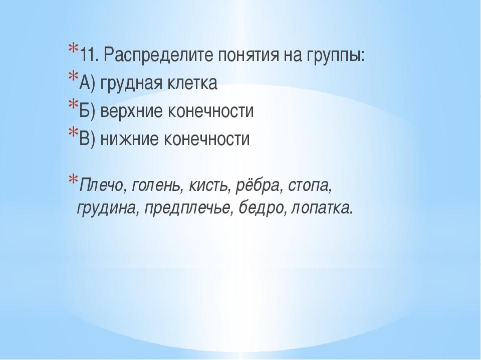 11. Распределите понятия на группы: А) грудная клетка Б) верхние конечности...