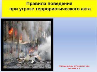 Правила поведения при угрозе террористического акта ПРЕПОДАВАТЕЛЬ- ОРГАНИЗАТО