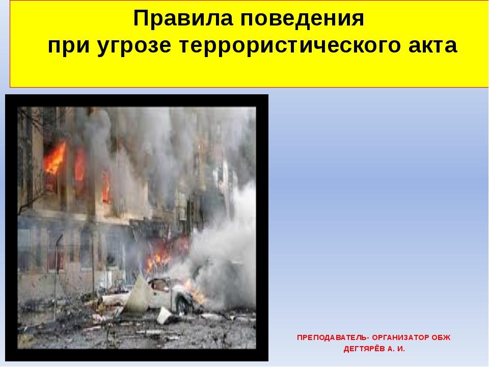 Правила поведения при угрозе террористического акта ПРЕПОДАВАТЕЛЬ- ОРГАНИЗАТО...