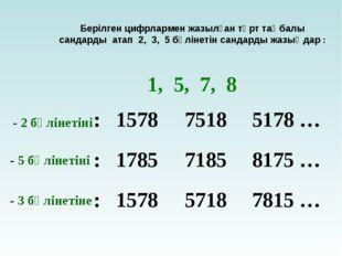 Берілген цифрлармен жазылған төрт таңбалы сандарды атап 2, 3, 5 бөлінетін сан