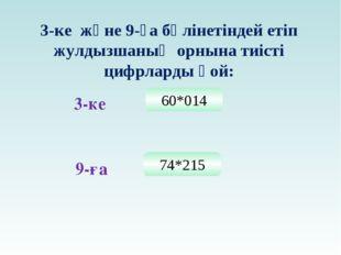 3-ке және 9-ға бөлінетіндей етіп жулдызшаның орнына тиісті цифрларды қой: 3-к