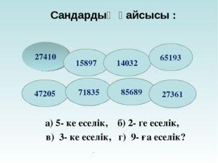 а) 5- ке еселік, б) 2- ге еселік, в) 3- ке еселік, г) 9- ға еселік? Сандардың