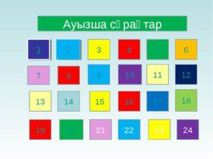 2 4 6 1 8 9 10 7 13 12 11 3 5 14 15 16 17 18 19 20 21 22 23 24 Ауызша сұрақтар