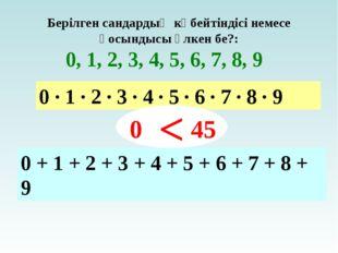 Берілген сандардың көбейтіндісі немесе қосындысы үлкен бе?: 0, 1, 2, 3, 4, 5,