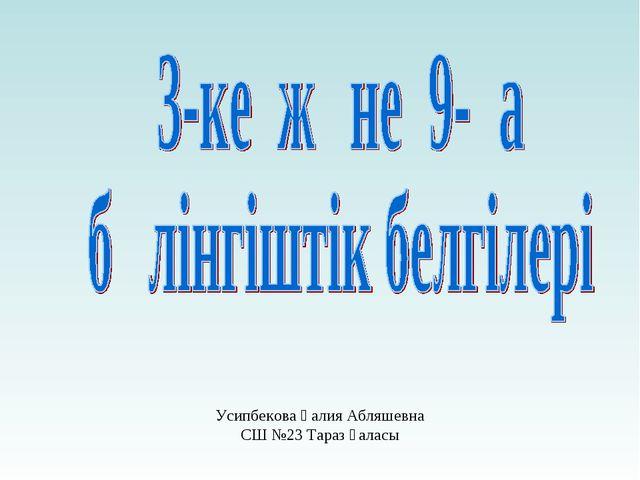 Усипбекова Ғалия Абляшевна СШ №23 Тараз қаласы