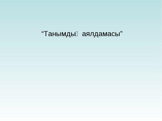 """""""Танымдық аялдамасы"""""""