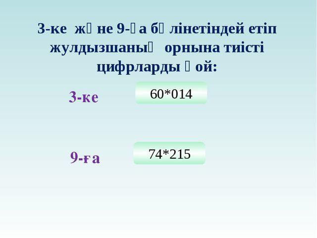 3-ке және 9-ға бөлінетіндей етіп жулдызшаның орнына тиісті цифрларды қой: 3-к...