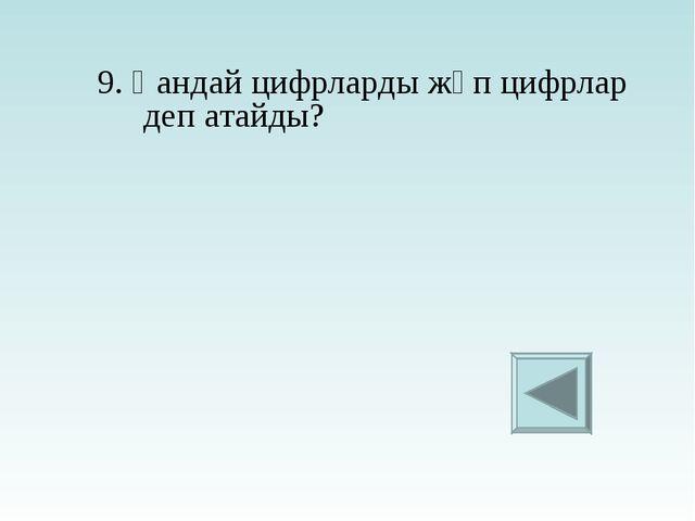 9. Қандай цифрларды жұп цифрлар деп атайды?