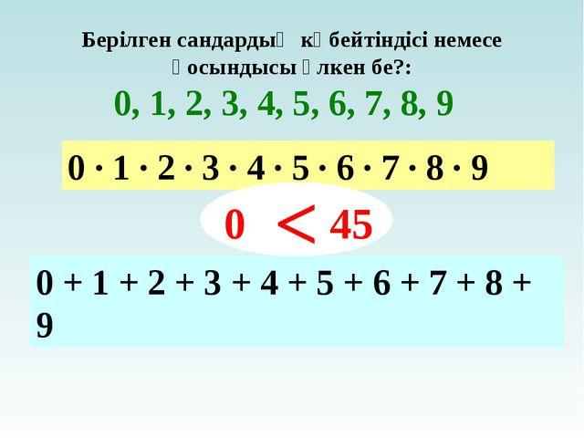 Берілген сандардың көбейтіндісі немесе қосындысы үлкен бе?: 0, 1, 2, 3, 4, 5,...