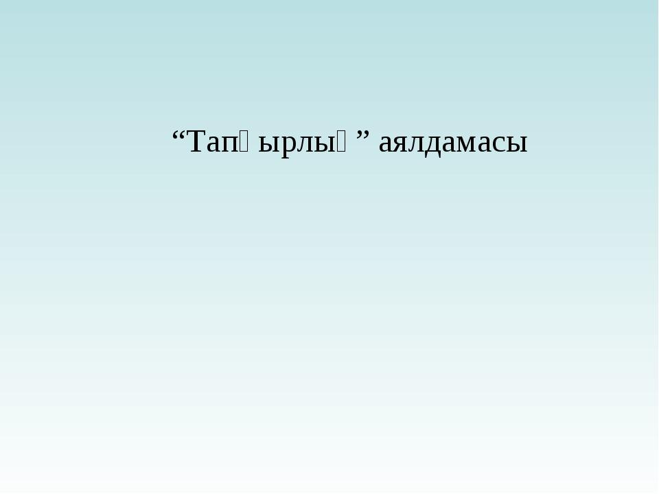 """""""Тапқырлық"""" аялдамасы"""